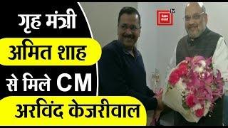 दिल्ली चुनाव जीतने के बाद पहली बार गृहमंत्री Amit Shah से मिले सीएम Arvind Kejriwal