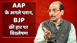 AAP के अगले प्लान और BJP की हार पर विश्लेषण