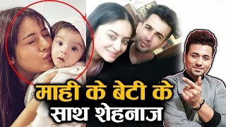 Shehnaz Gill CUTE MOMENT With Mahi Vij's Daughter | Bigg Boss 13 Fame