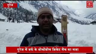कश्मीर में Snow Cricket का चढ़ा ऐसा खुमार, बर्फ के बीचोंबीच पिच पर लगे चौके-छक्के