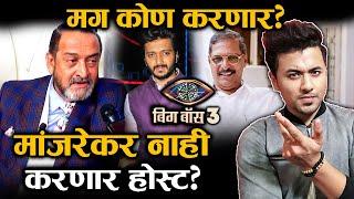 Bigg Boss Marathi 3 | Mahesh Manjrekar QUITS Hosting?