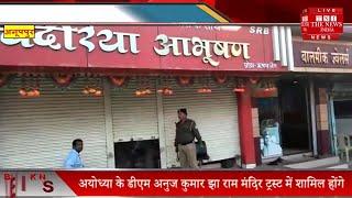 ताबड़तोड़ छापेमारी की जा रही है Income Tax department की ओर से // THE NEWS INDIA