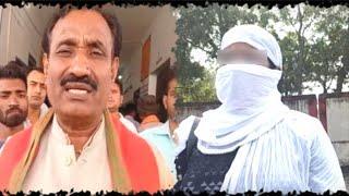 Bhadohi News // BJP विधायक Ravindra nath tripathi ने एक युवती के साथ किया गैंगरेप