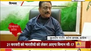 SHIMLA : BJP में एक अनार,सौ बीमार वाली है स्थिति – कुलदीप राठौर