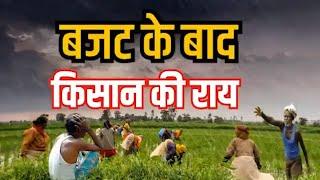 उत्तर प्रदेश सरकार के बजट के बाद सुनिए किसानों की इस पर क्या राय है ?