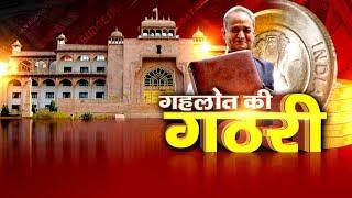 राजस्थान विधान सभा का बजट सत्र 19-02-2020 LIVE । DPK NEWS