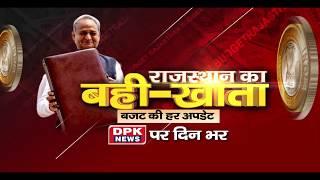 राजस्थान का बही खाता || बजट की हर अपडेट || लगातार DPK NEWS पर|| PROMO