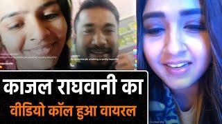 Kajal Raghwani का फैंस के साथ वीडियो कॉल रिकॉर्डिंग हुआ वायरल