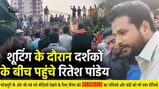 हेलो कौन Holi गाने की शूटिंग के दौरान दर्शकों के बीच पहुंचे Ritesh Pandey
