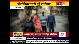 GUNNAH || PANIPAT : औधोगिक नगरी हुई शर्मसार ! || JANTA TV