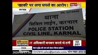 GUNNAH ||KARNAL : खाकी पर लगा घपले का आरोप ! || JANTA TV