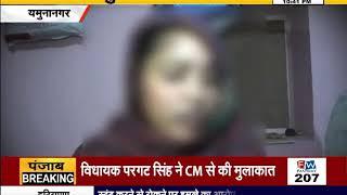 GUNNAH ||YAMUNA NAGAR : पत्नी और बच्चे को क्यों निकाला घर से बाहर   || JANTA TV