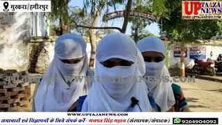 हमीरपुर के मुस्करा में छात्राओं से की मनचलों ने छेड़खानी