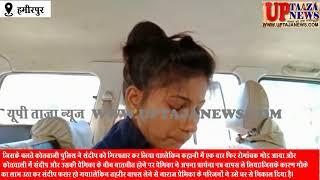 हमीरपुर में शादी की जिद पर अड़ी प्रेमिका ने 12 घंटे में तोड़ी शादी
