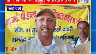तीनों विभागों का सरकार के खिलाफ प्रदर्शन || ANV NEWS CHARKI DADRI - HARYANA