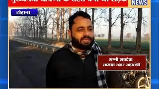 मुख्यमंत्री घोषणा के तहत बनी थी सड़क || ANV NEWS TOHANA - HARYANA