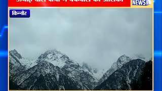 ऊंचाई वाले क्षेत्रों में बर्फबारी की आशंका || ANV NEWS KINNAUR- HIMACHAL