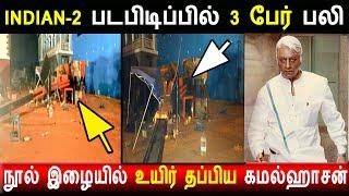 கமல் ஹாசனின் Indian  2 ஆம் பாக படபிடிபிப்பின் பொது கிரேன் விழுந்து 3 பேர் பலி|Indian 2-Accident-