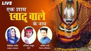 2020 Special Khatu Shyam Bhajan|| bhajan sandhya || live||kampel indore||