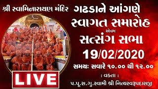 LIVE || Divya Swagat-Pujan Samaroh || Pu.Nityaswarupdasji Swami || Gadhpur