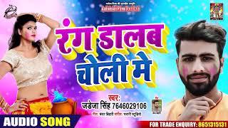 रंग डालब चोली में  - Jadega Singh - Rang Dalab Choli Mein - Bhojpuri Holi Songs 2020
