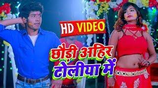 #Video - छौड़ी अहिर टोलिया में - Sunil Yadav - Chaudi Ahir Toliya mein - Bhojuri Hit Songs 2020