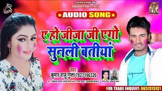 Ae Ho Jija Ji Ago Sunli Batiya - Kumar Raju Gupta - Bhojpuri Holi Songs 2020