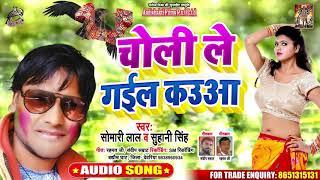Somari Lal & Suhani Singh - चोली ले गईल कउवा - Bhojpuri Holi Songs 2020