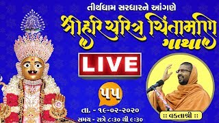 ????LIVE :Shree Haricharitra Chintamani Katha @ Tirthdham Sardhar Dt. - 19/02/2020