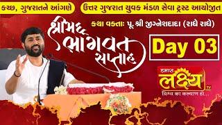 ShriMad Bhagwat Saptah || Pu.Jigneshdada-Radhe Radhe || Kutch || Day 3