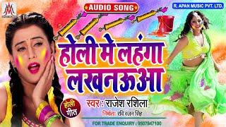 होली में लहंगा लखनऊआ - Holi Me Lahanga Lakhnaua - Rajesh Rashila - Holi New Song 2020