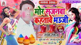 होली में सबसे ज्यादा बजने वाला गीत // मोर सजनवा कहतावे भउजी // Rupesh Rashila // Mor Sajanwa Kahtawe