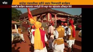 Shiv Jayanti Celebrations At Bandora