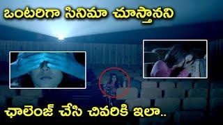 ఛాలెంజ్ చేసి చివరికి ఇలా.. | 2020 Telugu Movies | Mayadevi (Aake)
