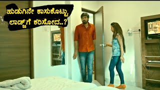 Kannada Movie Scene || New Kannada Movie 2020 || Kannada Best Scenes