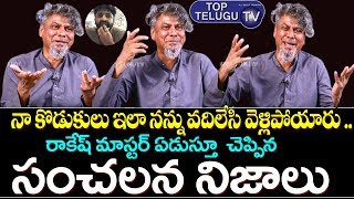 Rakesh Master Sensational Facts By Emotional | BS Talk Show | Shekar Master | Dhee Jodi | Tollywood
