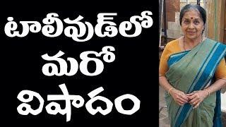 తుది శ్వాస విడిచిన మరో తార |  Tollywood News | Telugu Film Industry | Top Telugu TV