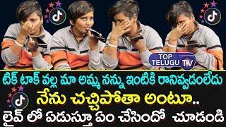 TikTok Queen Laila Paru Emotional Words   TiK Tok Videos   Telugu Tik Tok Roast   Top Telugu TV