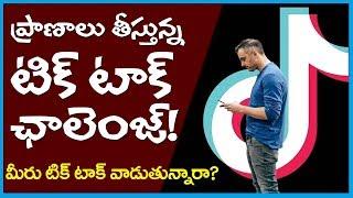 Tik Tok New Challenge Gone Dangerous   TikTok Latest Videos   Top Telugu TV