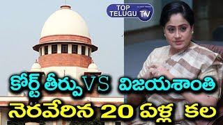 Actress Vijayashanthi Comments On Supreme Court Judgement | Sarileru Nekevvaru Collections | Mahesh
