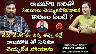 Producer Chanti Addala Exclusive Interview || Anchor Ramya || BhavaniHD Movies