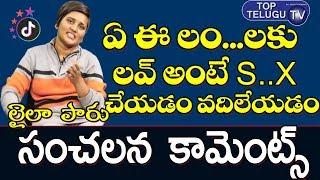 Tik Tok Star Laila Paru Shocking Comments Over Love   TIKTOK Laila Paru Videos   Top Telugu TV
