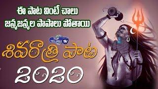 Shivaratri Song 2020 | Full Song | శివరాత్రి | M Swathi Srikanth | Samvaran Kashyap | Praddyottam