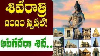 Sivaratri 2020 Special Story | Shiva Temples | శివరాత్రి 2020 | Top Telugu TV