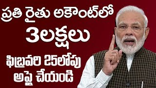 New Scheme for Farmers in 2020 Budget | PM Modi | India | Kisan Credit Card |Top Telugu TV