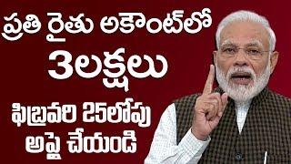New Scheme for Farmers in 2020 Budget | PM Modi | India | Kisan Credit Card |Top Telugu TV