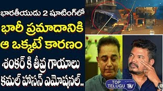 Kamal Haasan's Emotional For Injuries to Director Shankar Indian 2 Movie Set Incident | Kaljal