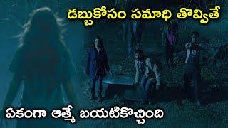 ఏకంగా ఆత్మే బయటికొచ్చింది | 2020 Telugu Movies | Mayadevi (Aake)
