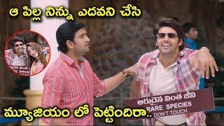 ఎదవని చేసి  మ్యూజియం లో పెట్టిందిరా.. | Aishwaryabhimasthu | 2020 Telugu Movie Scenes