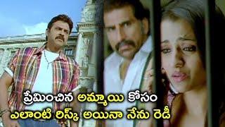 ఎలాంటి రిస్క్ అయినా నేను రెడీ | Namo Venkatesa Movie Scenes | Venkatesh | Trisha